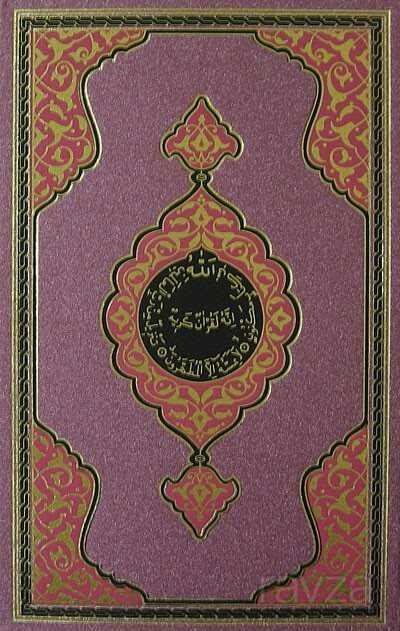 Benim Kur'anım (Ortay Boy-Lila)