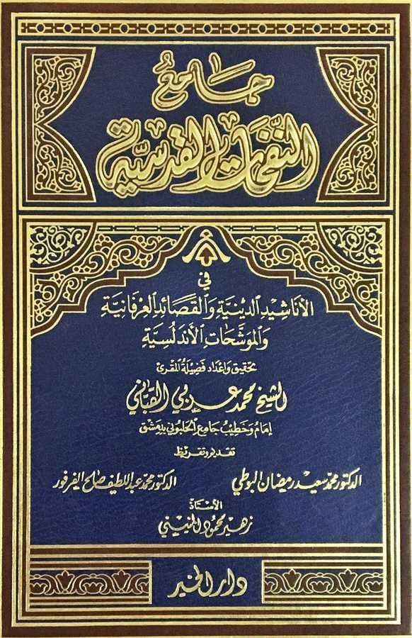 Camiün Nefehatil Kudsiyye-جامع النفحات القدسية