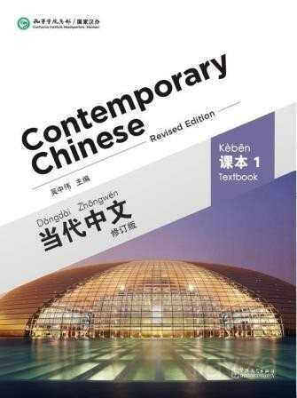 Contemporary Chinese 1 Textbook (Revised Edition) (Çince Ders Kitabı)
