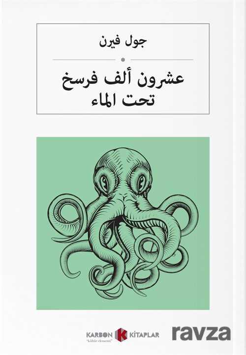 Karbon Kitaplar - عشرون ألف فرسخ تحت الماء Denizler Altında Yirmi Bin Fersah (Arapça)