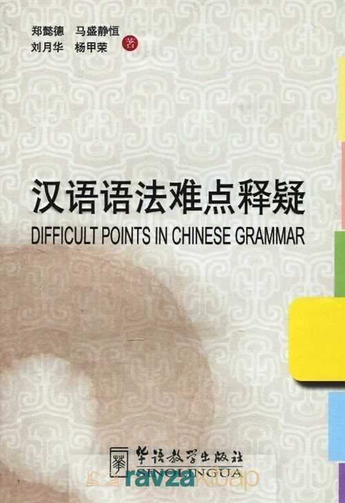 Sinolingua - Difficult Points in Chinese Grammar