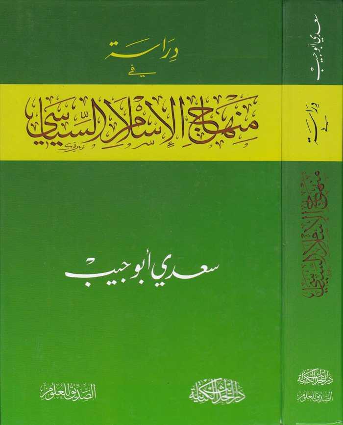 Darü'l-Hadisi'l-Kettaniyye - Dirase fi Minhâci'l-İslâmi's-Siyâsi - دراسة في منهاج الإسلام السياسي