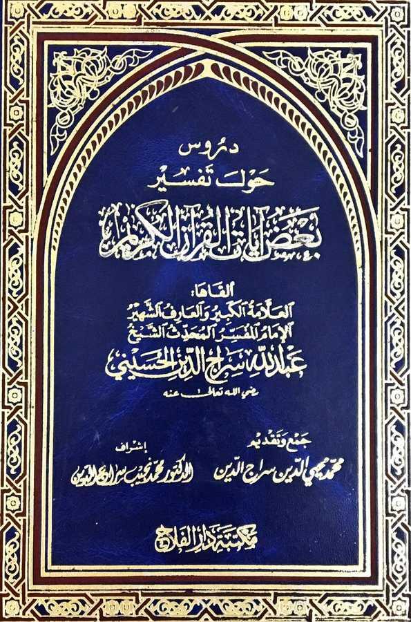 Mektebetü Daru'lfelah - Dürüs Hevla Tefsir Bazı Ayetil Kur'an-ı Kerim-دروس حول تفسير آيات القرآن الكريم