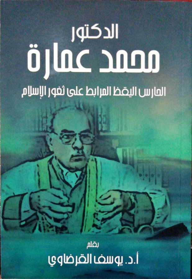 Daru'l-Makasıd - Ed-Duktûr Muhammed Ammârah - الدكتور محمد عمارة الحارس اليقظ المرابط على ثغور الإسلام
