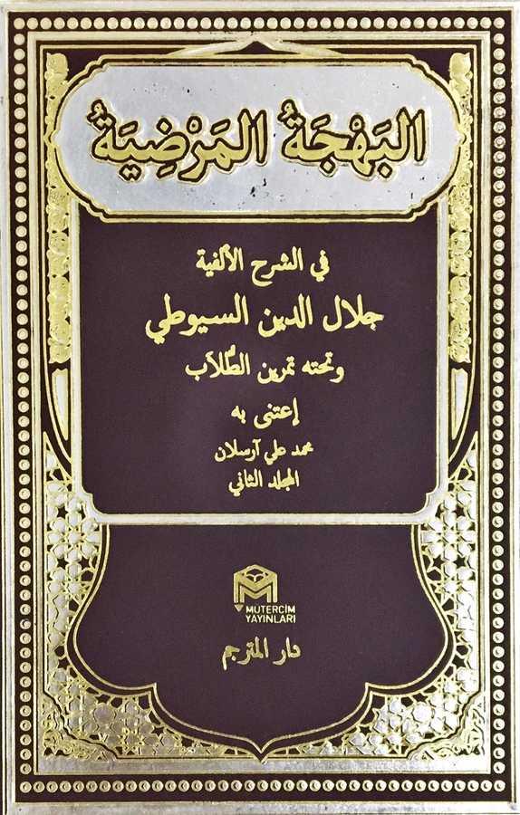 Darül Mütercim Yayınları - El Behcetül Mardiyye-البهجة المرضية