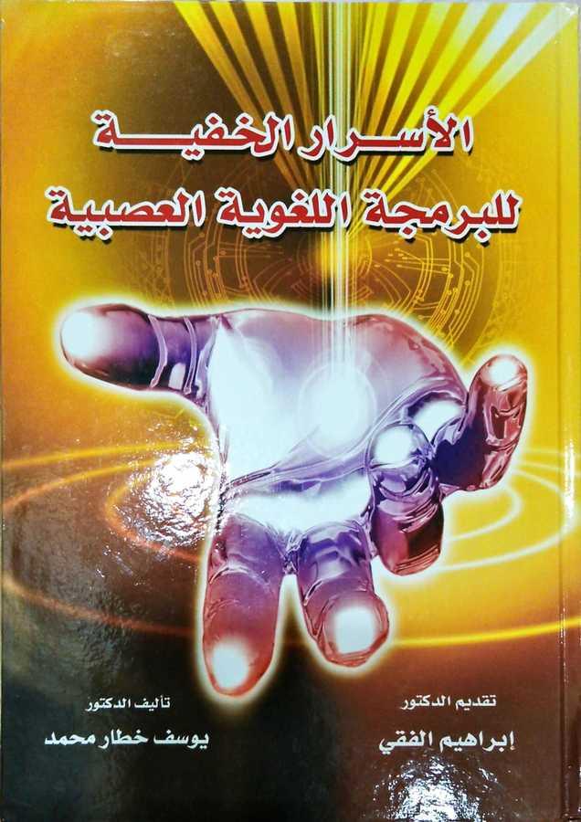 - el-Esrarü'l-hafiyye - الاسرار الخفية