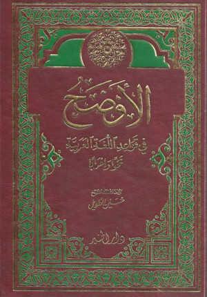 Daru'l Hayr - El-Evdah fi Kavâidi'l-Lugati'l-Arabiyye Nahven ve İraben - الأوضح في قواعد اللغة العربية نحوا وإعرابا