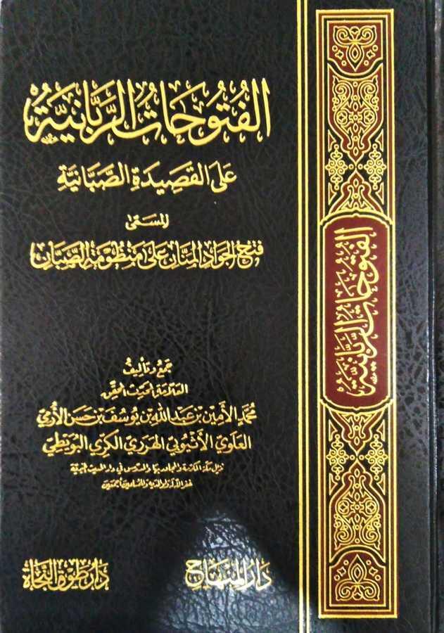 Darü'l-Minhac / Daru Tavki'n-Necat - El-Fütuhatü'r-Rabbaniyye ala'l-Kasideti's-Sabaiyye - الفتوحات الربانية على القصيدة الصبانية