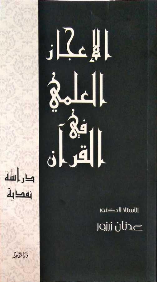 Daru'l-Makasıd - El-İ'câzu'l-İlmî fi'l-Kur'an - الإعجاز العلمي في القرآن