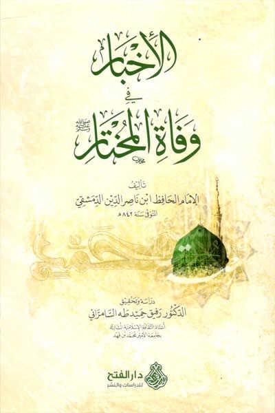 Daru'l-Feth - El-İhbâr fi Vefâti'l-Muhtâr