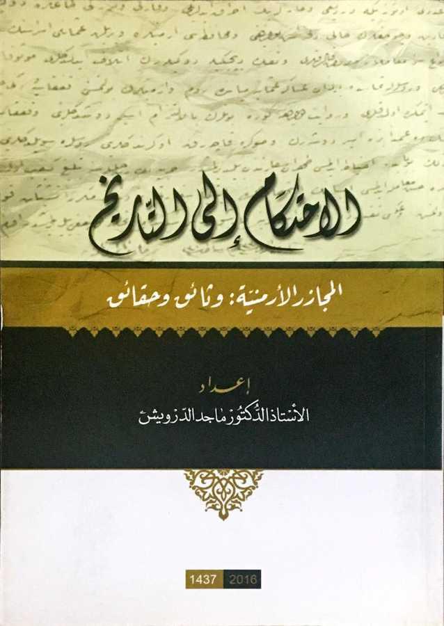 Dr. Majet El-derviş - El-İhtikam İlet'terih-الإحتكام إلى التاريخ