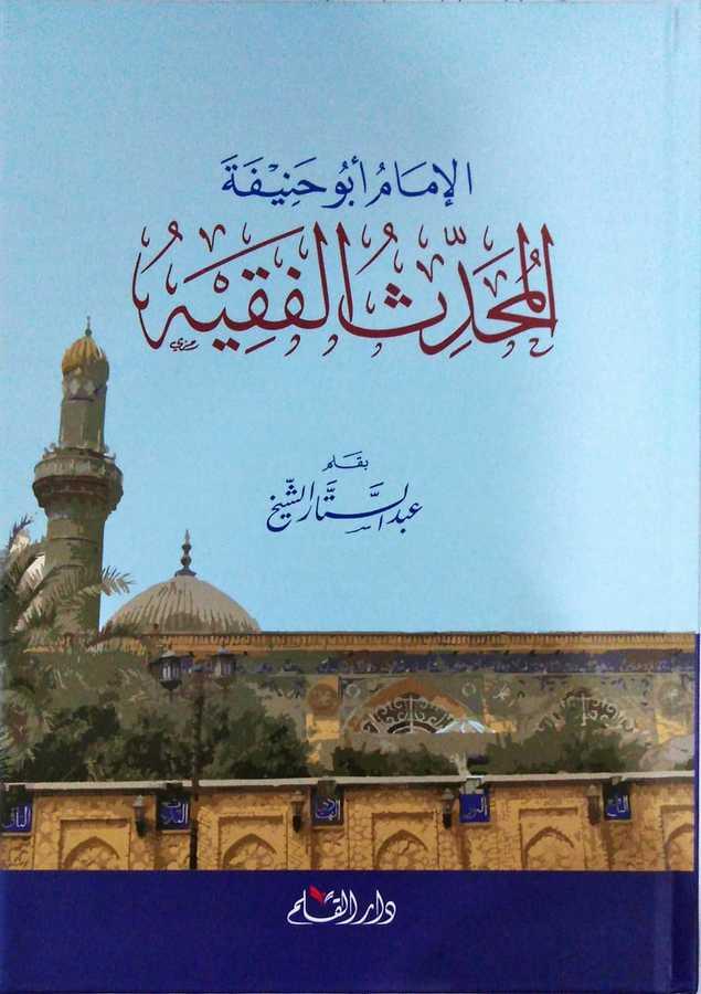 Darü'l-Kalem - El-İmam Ebu Hanife El-Muhaddisu'l-Fakih / الإمام أبو حنيفة المحدث الفقه