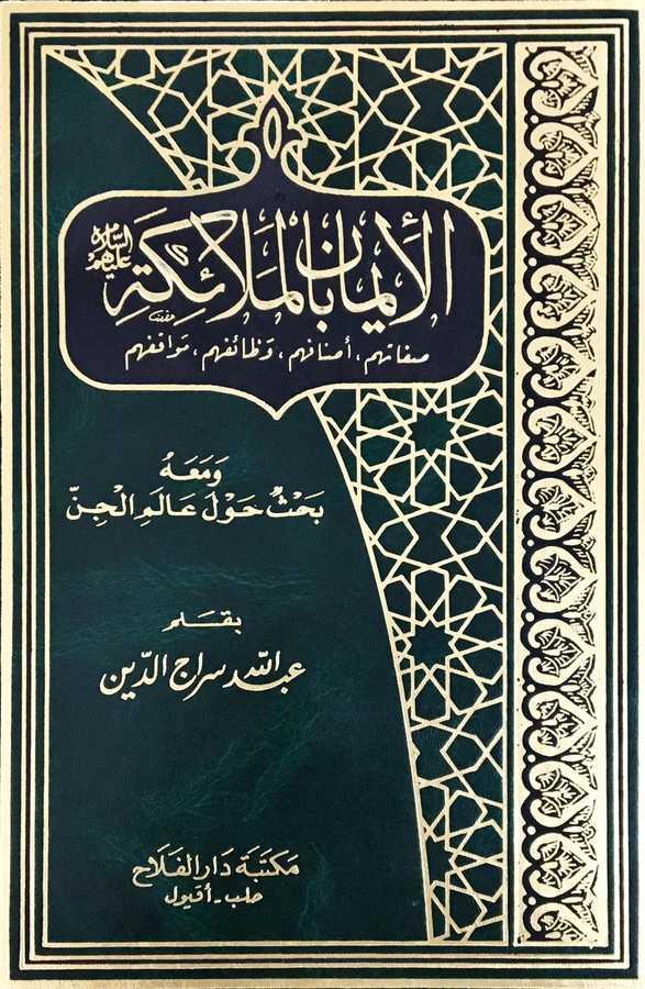 Mektebetü Daru'lfelah - El-İmân bi'l-Melâike - الإيمان بالملائكة