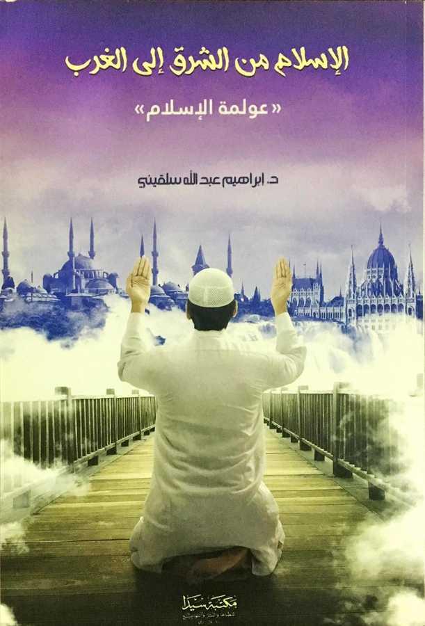 Mektebetü Seyda - El-İslam Mine eş-Şark ilel-Garb-الإسلام من الشرق إلى الغرب