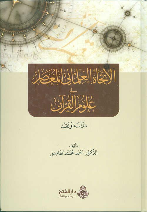 Darü'l-Feth li'd-Dirasat ve'n-Neşr - El-İtticâhü'l-İlmâniyyi'l-Muâsır - الاتجاه العلماني المعاصر في علوم القرآن