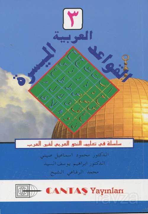 El-Kavaid El Arabiyyetü Müyessera (3. Cilt)