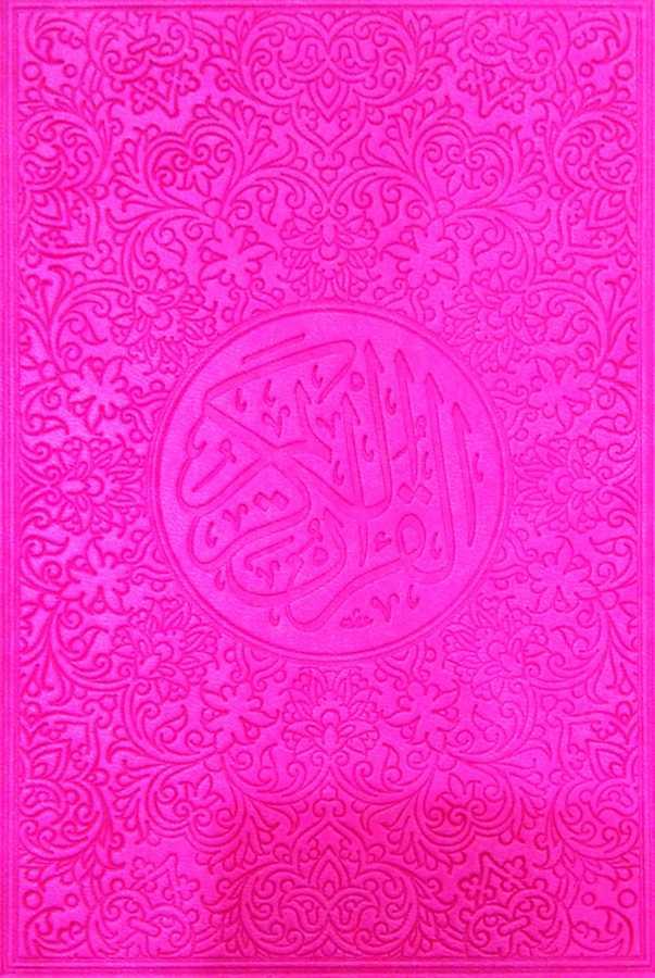 Daru'n-Nûr - El-Kur'an-ı Kerîm - القرآن الكريم