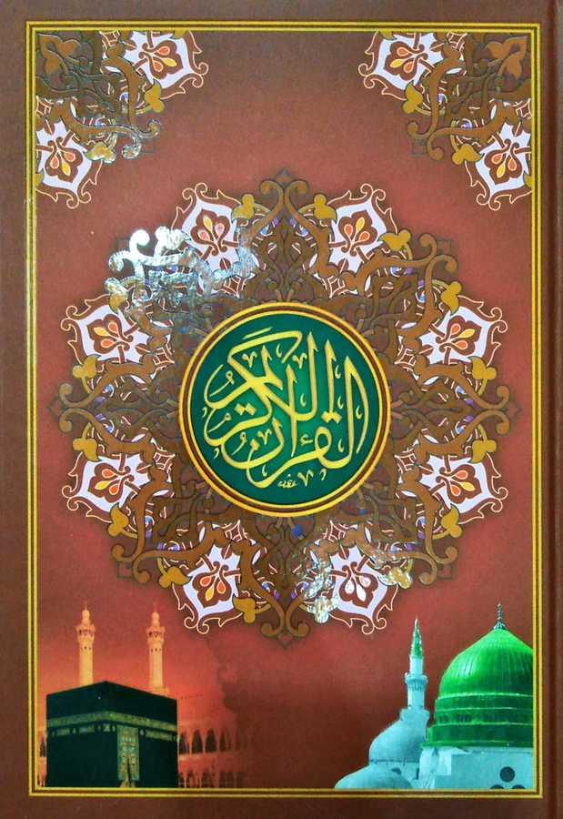 Mektebetu Daru'l-Fecr - El-Kur'an-ı Kerîm - القرآن الكريم