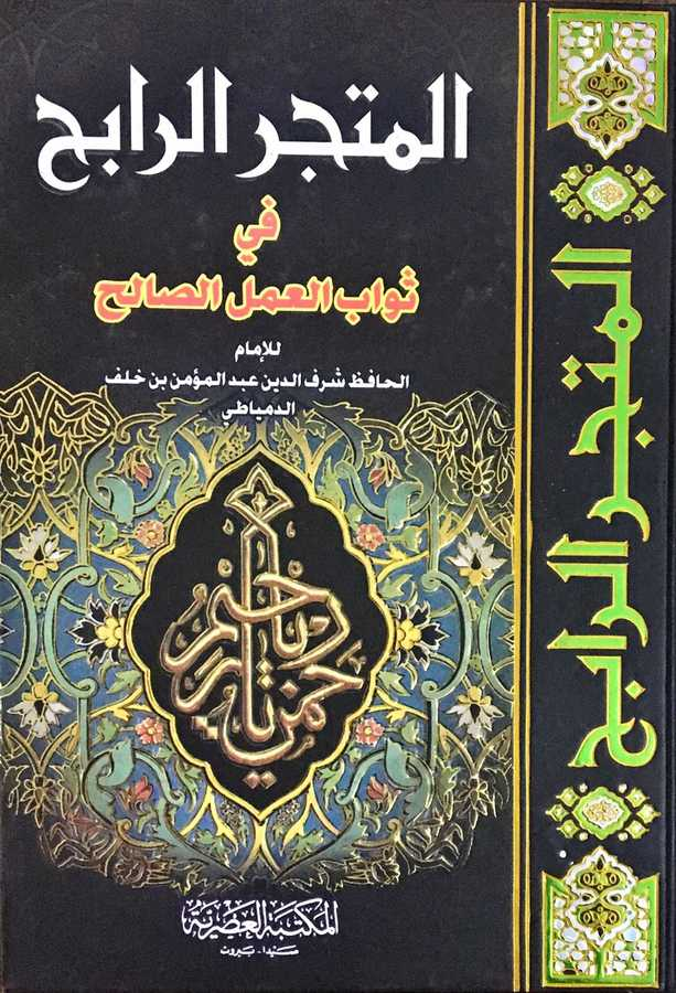 Elmektebel Asriyye - El-Metcerü'r-Rabih - المتجر الرابح
