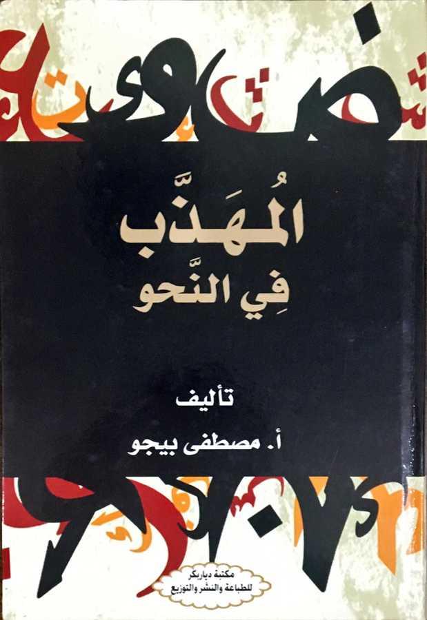 Mektebetü Diyar Bakır - El mühezzeb fil-nahiv kitabı-المهذب في النحو
