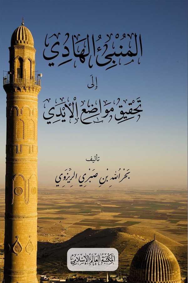 el-Munbi u'l-Hadi ila tahkiki mevadi il eydi
