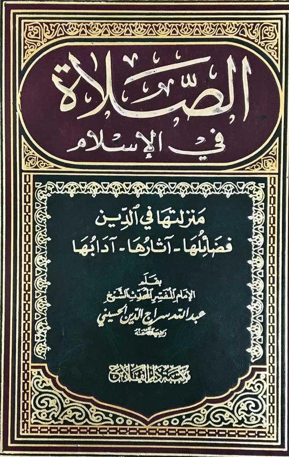 Mektebetü Daru'felah - El-Sela fil İslam-الصلاة في الإسلام