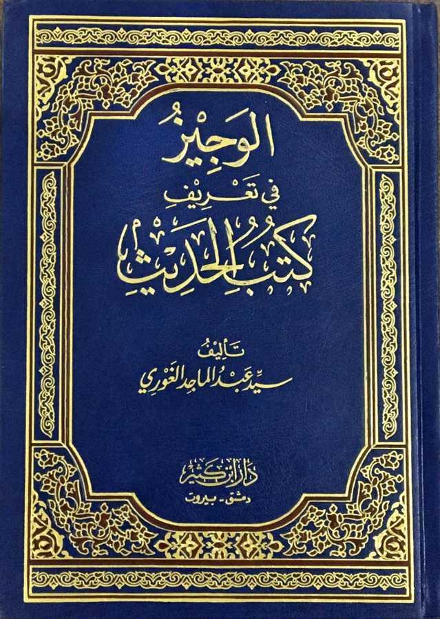 Dar İbn Kesir - El-Veciz fi Ta'rifi Kütübi'l-Hadis-الوجيز في تعريف كتب الحديث