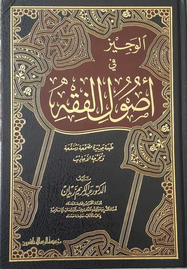 El-Veciz fi Usuli'l-Fıkh - الوجيز في أصول الفقه