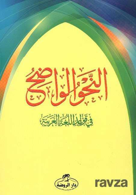 En-Nahvul Vadih 1. Kısım (Arapça)