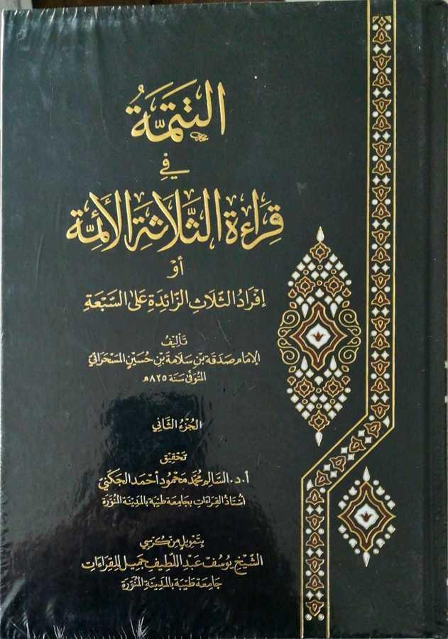 Et Tetimme Fi Kıraatis Selasetil Eimme - التتمة في قراءة الثلاثة الأئمة أو إفراد الثلاث الزائدة على السبعة