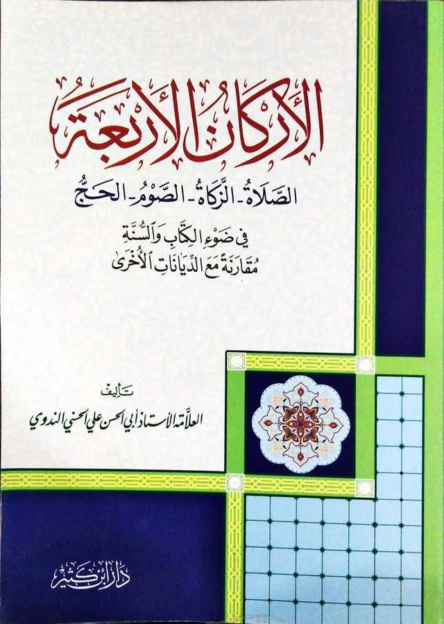 Daru İbn Kesir - Erkanu'l-Erbaa - الاركان الأربعة