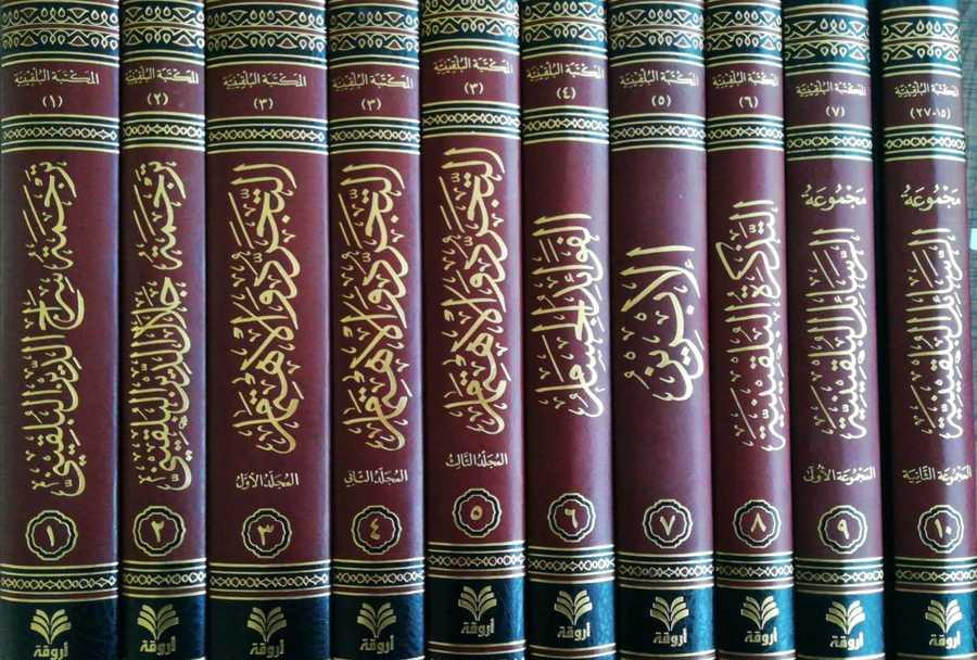 El-Mektebe El-Bulkiniyye - المكتبة البلقينية