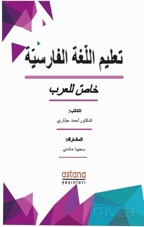 Farsça Dilbilgisi (Arapça)