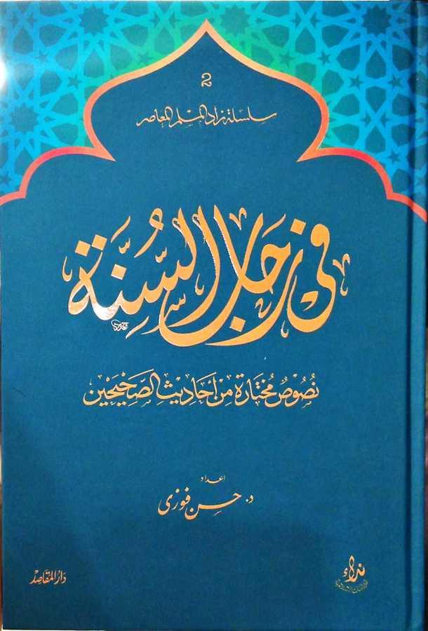 Daru'l-Makasıd - Fi Rihâbi's-Sünne - في رحاب السنة