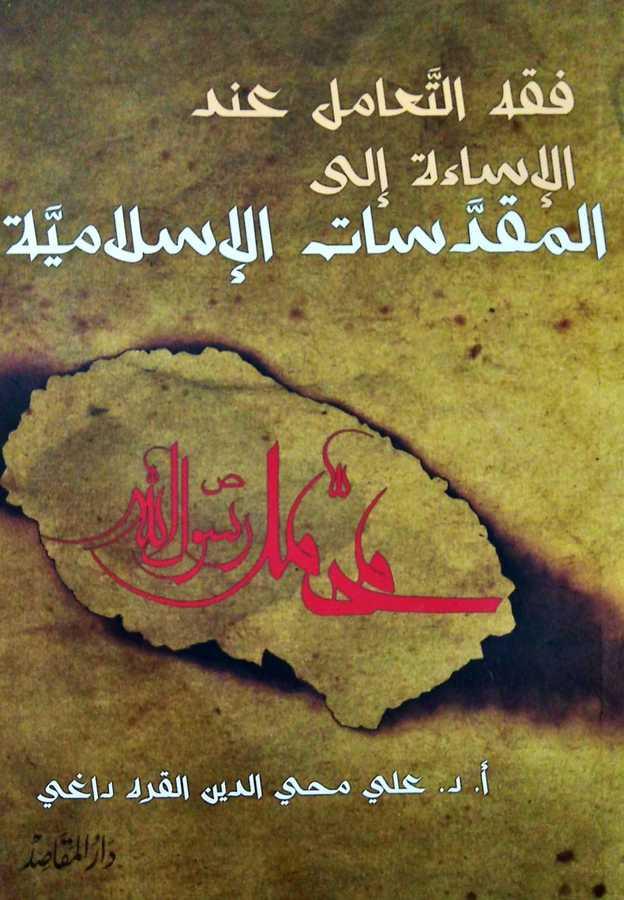 Daru'l-Makasıd - Fıkhu't-Teâmul İnde'l-İsâeti İle'l Mukaddesâti'l-İslâmiyye - فقه التعامل عند الإساءة إلى المقدسات الإسلامية