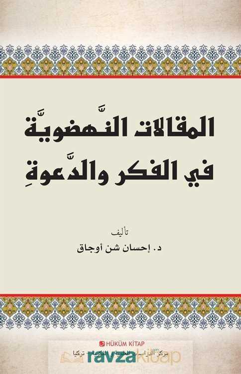 Hüküm Kitap - Fikir ve Davette Diriliş Yazıları (Arapça)