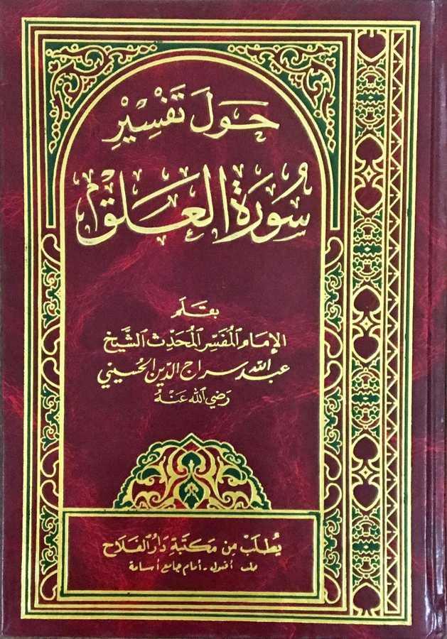 Mektebetü Daru'lfelah - Havla Tefsir Süratül'alak-حول تفسير سورة العلق