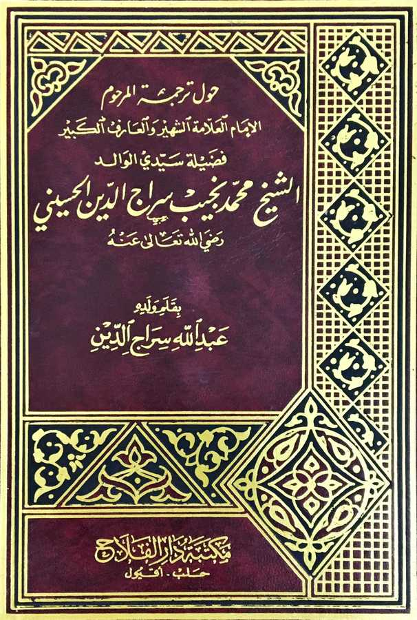 Mektebetü Daru'lfelah - Hevla Tercemeti Muhammed Necip Siracettin-حول ترجمة محمد نجيب سراج الدرين