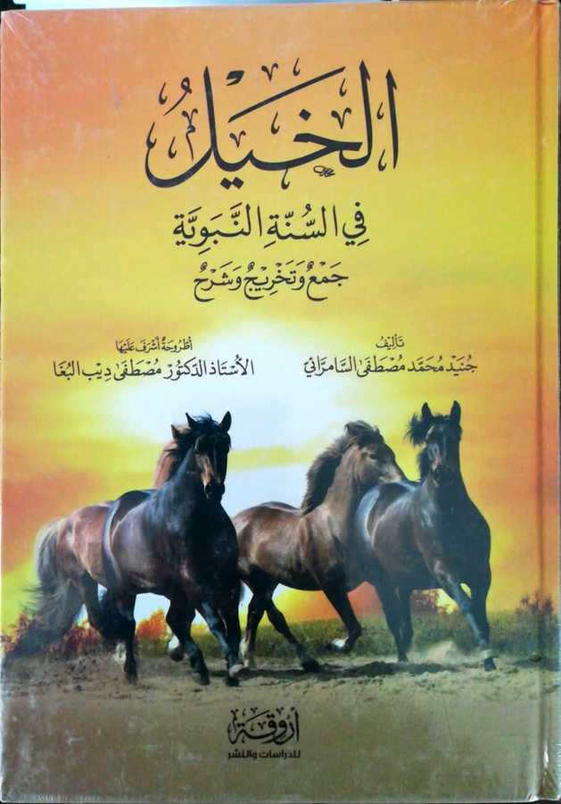 El Haylu Fis Sünnetin Nebeviyye - الخيل في السنة النبوية جمع و تخريج و شرح