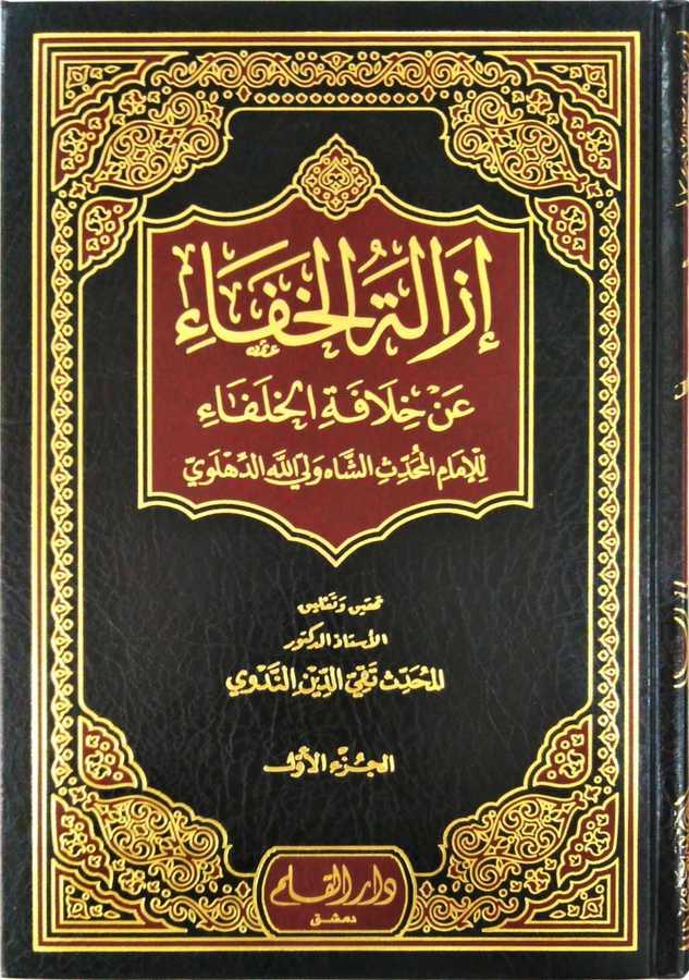 Darü'l-Kalem - İzâletü'l-Hafa an Hilâfeti'l-Hulefa - إزالة الخفاء عن خلافة الخلفاء