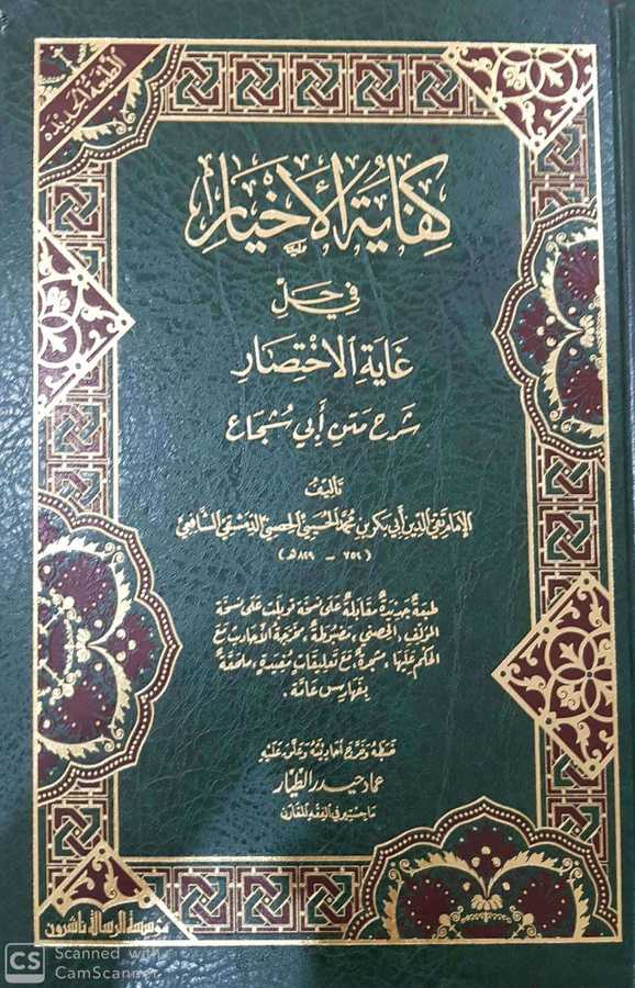 Kifayetü'l-Ahyar - كفاية الأخيار - مؤسّسة الرسالة