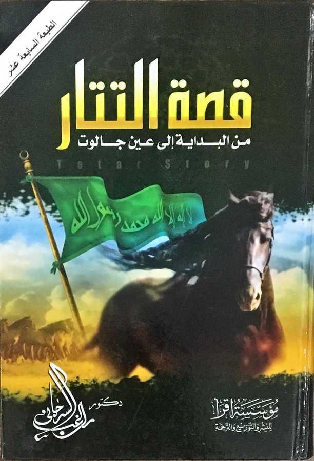 Müessesetü İkra - Kıssatül'tatar-قصة التتار