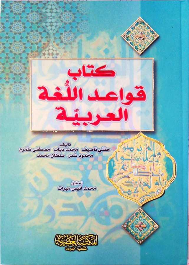 Mektebetü'l-Asriyye - Kitabu Kavaidi'l-Lugati'l-Arabiyye - كتاب قواعد اللغة العربية