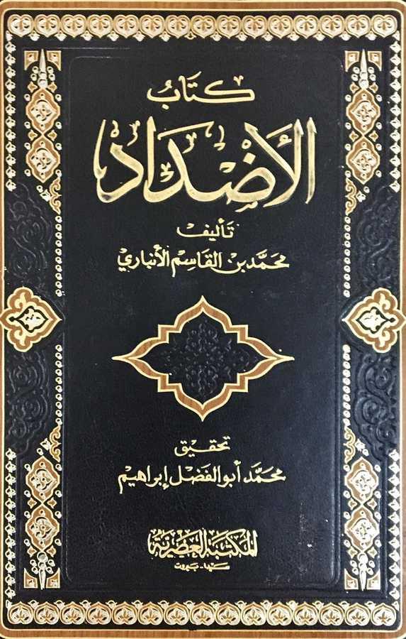 Elmektebel Asriyye - Kitabü'l Addad- كتاب الأضداد