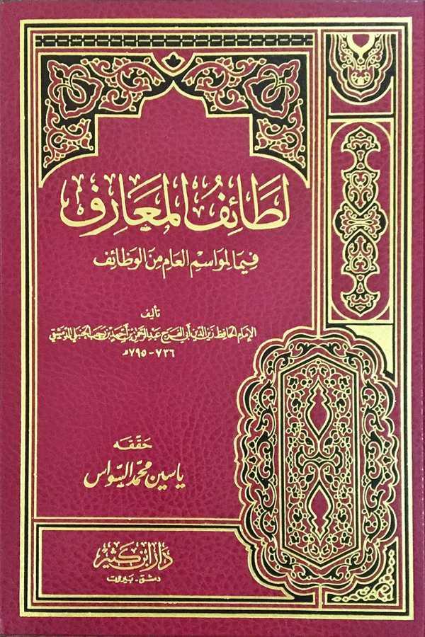 Dar İbn Kesir - Letaifü'l-Maarif - لطائف المعارف