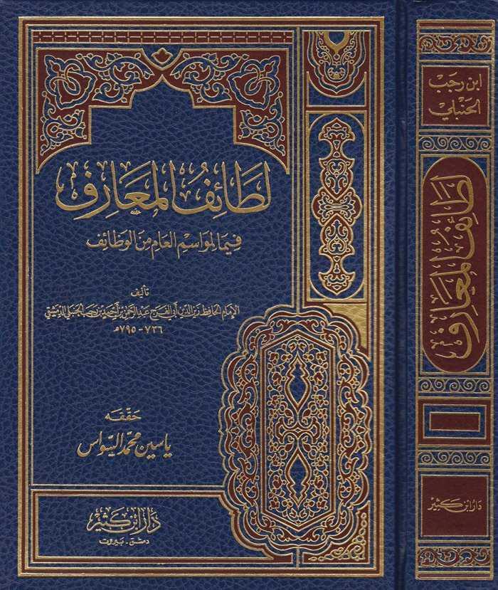 Daru İbn Kesir - Letâifü'l-Maarif - لطائف المعارف