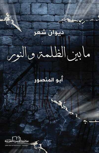 مابين الظلمة والنور - Ma Beyne'z-Zalameti ve'n-Nur