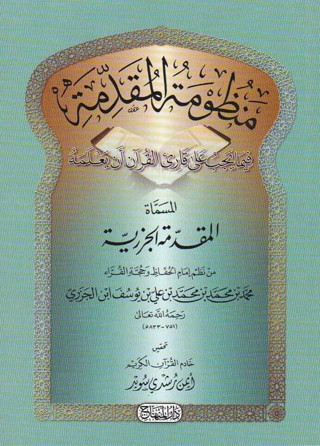Manzumetü'l-Mukaddime - منظومة المقدمة