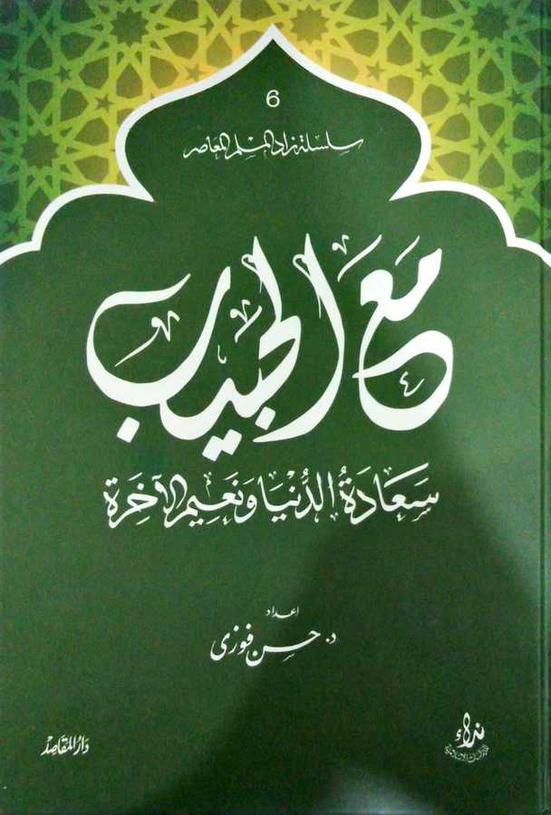 Daru'l-Makasıd - Mea'l-Habîb - مع الحبيب سعادة الدنيا ونعيم الآخرة