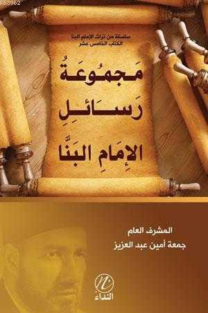 Nida - Mecmuatu Resaili'l-İmâm el-Bennâ - مجموعة رسائل الإمام البنا
